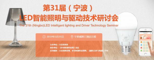 通用照明竞争激烈,宁波灯具企业加速布局智能照明击芯铆钉